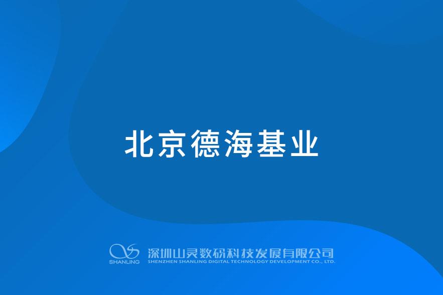 北京德海基业